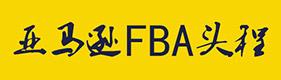 亚马逊FBA
