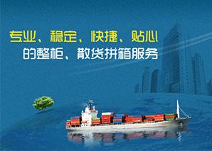 长沙国际海运公司