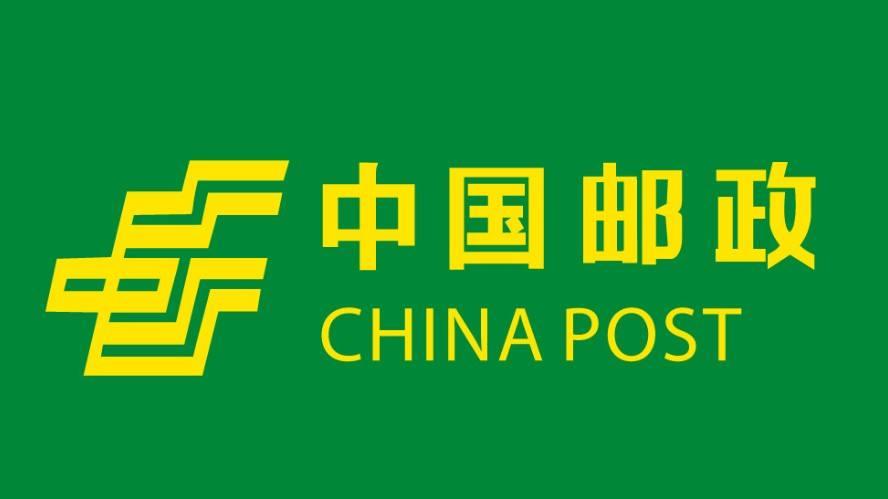 中国邮政小包